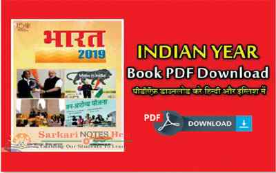 India Year Book 2019 | General Knowledge 2019 PDF Free Download