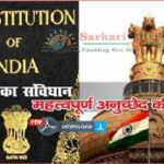 Indian Constitution Articles: भारत का संविधान (महत्वपूर्ण अनुच्छेद की सूची)