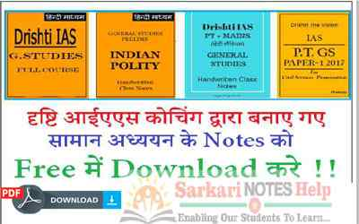 Drishti IAS Notes in Hindi