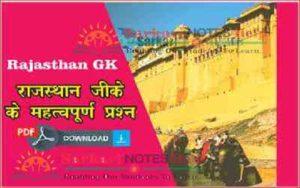 [#] Rajasthan GK in Hindi PDF राजस्थान सामान्य ज्ञान – Rajasthan General Knowledge Notes