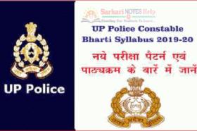 UP Police Constable Bharti Syllabus