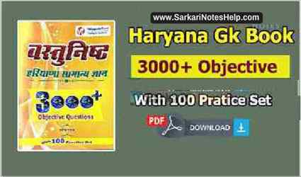 Haryana Objective General Knowledge Book
