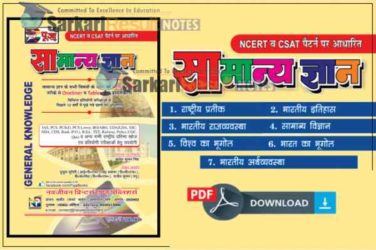 GK book in Hindi
