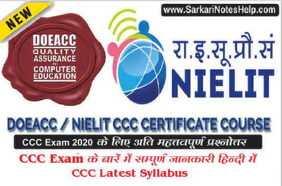 ccc study material in hindi pdf