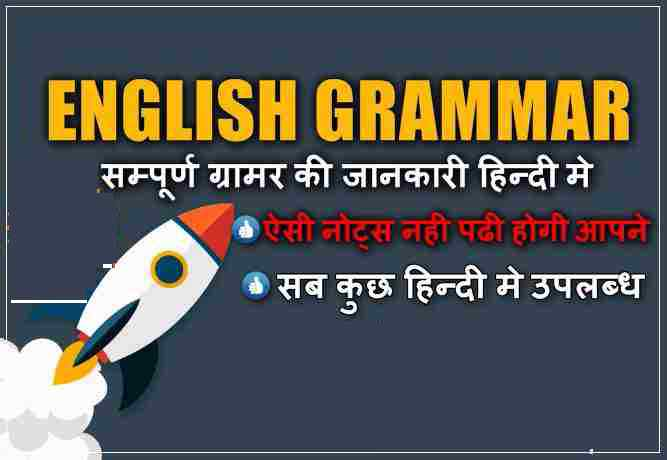 English Grammar-PDF-Download