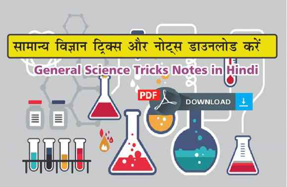 General-Science-Tricks-Notes-in-Hindi