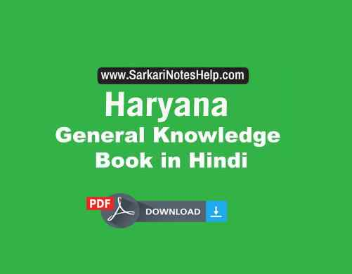 haryana-gk-in-Hindi