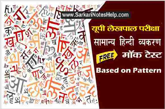 Samanya-Hindi-Grammar-Online-Mock-Test